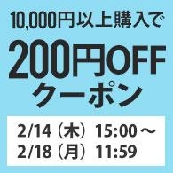 10000円以上200円OFF