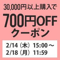 30000円以上700円OFF