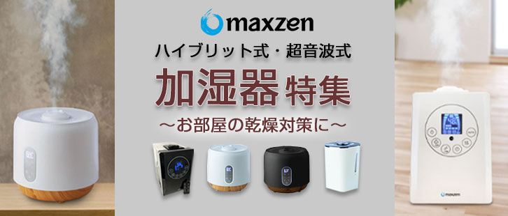 maxzen加湿器