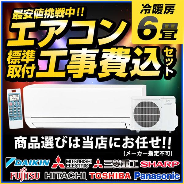 6畳用エアコン