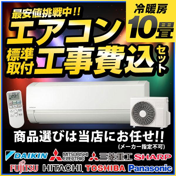 10畳用エアコン