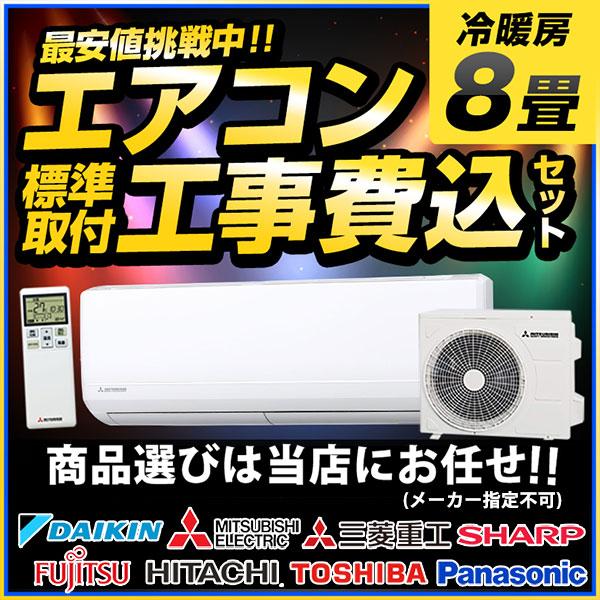 8畳用エアコン