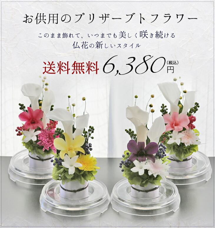 お供え用のプリザーブドフラワー 6380円 送料無料