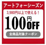 クーポン100円 width=