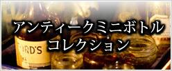 アンティークミニボトル コレクション