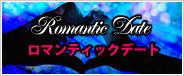 ロマンティック デート