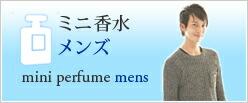 ミニ香水 メンズ