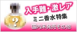 入手難・激レア ミニ香水特集