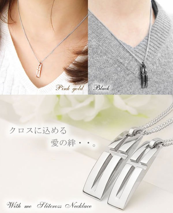with me. スリット クロス ペアネックレス 95-2206pg-2207b-2