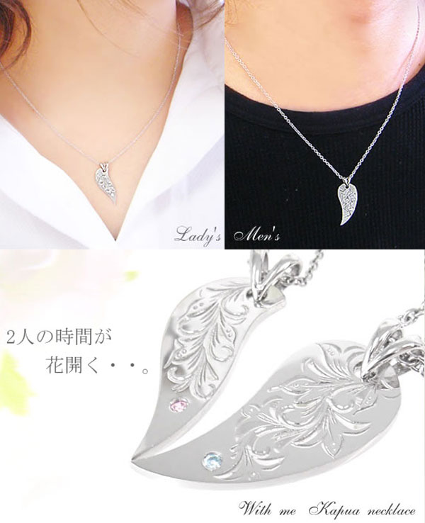 with me. Kapua ペアネックレス 95-2950-2951-2