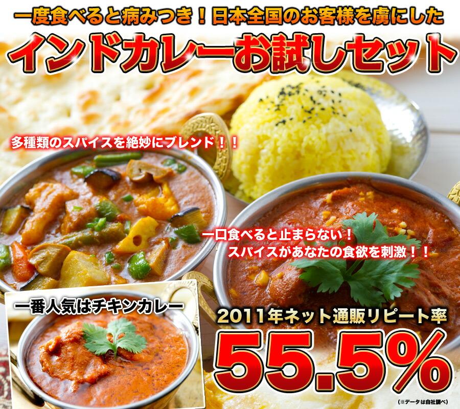 神戸アールティーのインドカレーは一度食べるトやみつき!2011年ネット通販リピート率55.5%