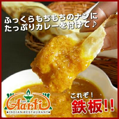 キーマカレー(250g)とナン(1枚)のセット 日本でも有名なキーマカレー!鶏の挽肉をインドのレシピで調合したスパイスで仕上げています!【インドカレー】【キーマカレー】【チキンカレー】【カレー】【ナン】【インド料理】【神戸アールティー】【通販】 【RCP】
