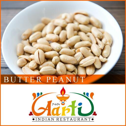 バターピーナッツ 10kg 【送料無料】【常温便】【Butter Peanut】【南京豆】【ナッツ】【落花生】【ホール】【ムキミ】 【RCP】