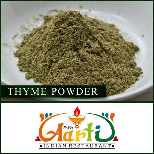 タイムパウダー 20g 【常温便】【粉末】【Thyme Powder】【ドライ】【ハーブ】【スパイス】【香辛料】 ゆうメール便送料無料 【RCP】