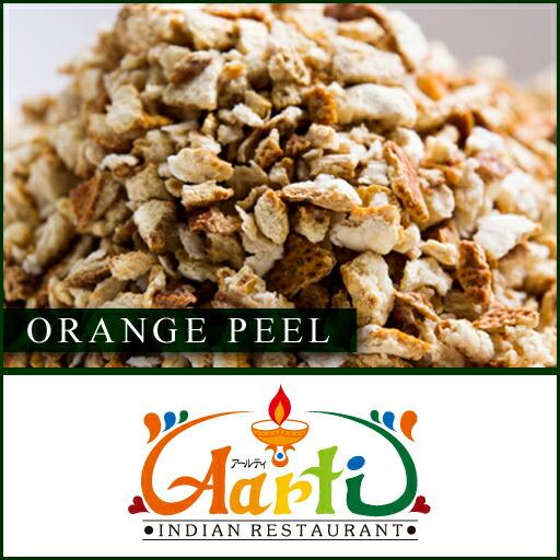 オレンジピール 20g 【常温便】【Orange Peel】【ドライ】【ハーブ】【スパイス】【香辛料】 ゆうメール便送料無料 【RCP】