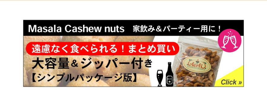 大容量マサラカシューナッツはこちら