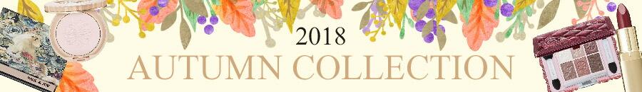 2018秋コレコレクション