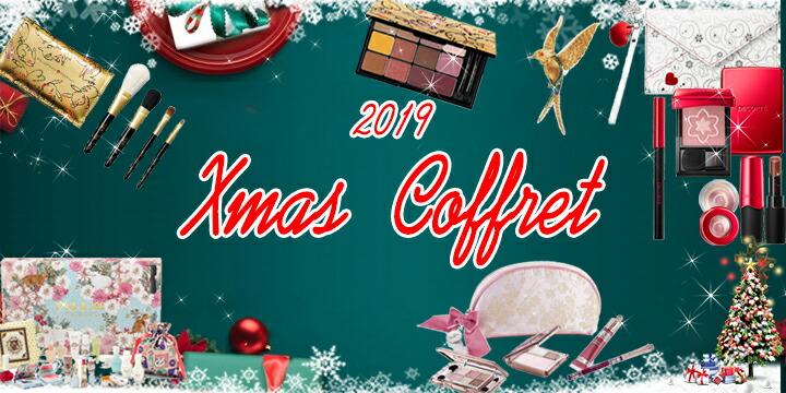 クリスマスコフレ 2019