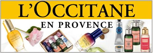 ロクシタン L'OCCITANE