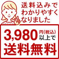 39800円以上で送料無料