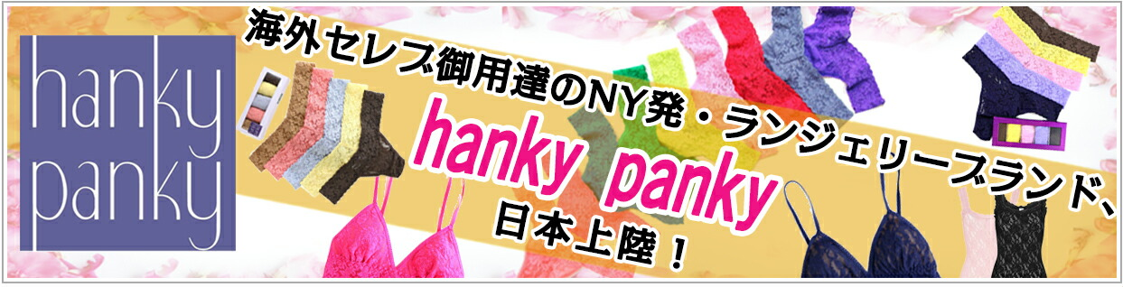 Hanky Panky/ハンキーパンキー