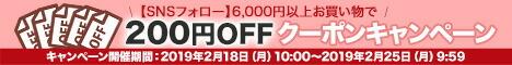 【SNSフォローでプレゼント】6,000円以上お買い物で200円OFFクーポンキャンペーン