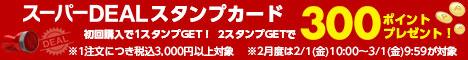 『楽天スーパーDEALスタンプカード(2月度)』