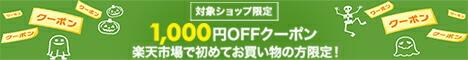 ハロウィン特集2019   初めてのお買い物の方限定1,000円OFFクーポン