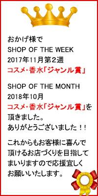 ショップ・オブ・ザ・マンス2018年10月 コスメ・香水 ジャンル賞 受賞!