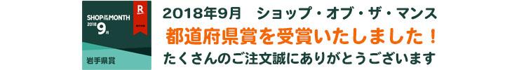 都道府県賞
