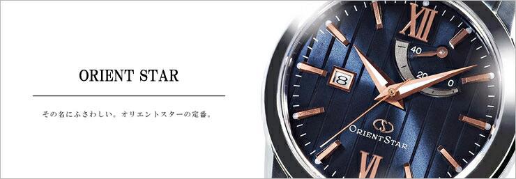 Orient Star(オリエントスター)
