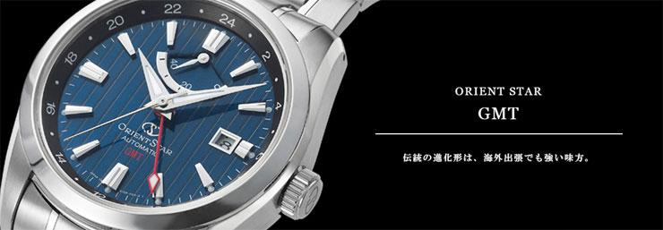 Orient Star GMT(オリエントスターGMT)