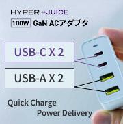 4台同時急速充電 HyperJuice GaN 100W ACアダプタ