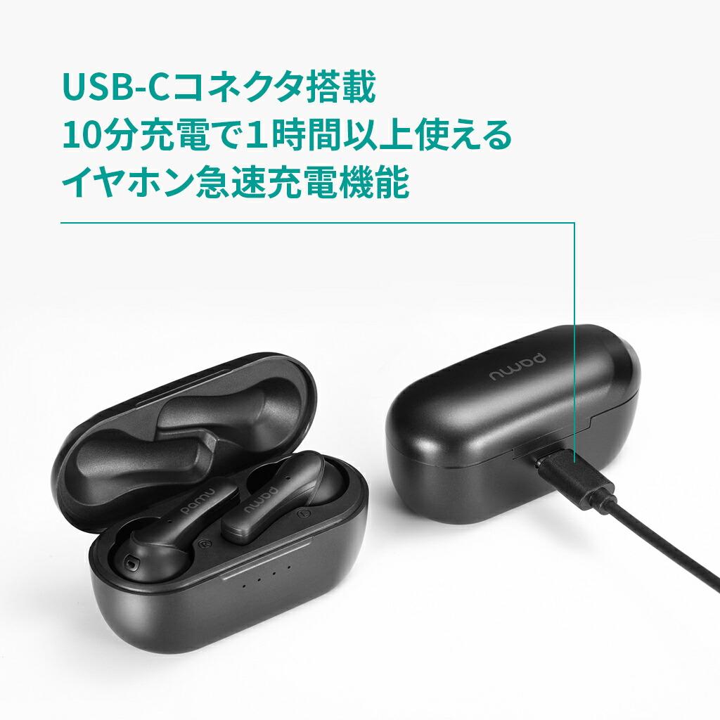 USB-Cコネクタ搭載、10分充電で1時間以上使えるイヤホン急速充電機能