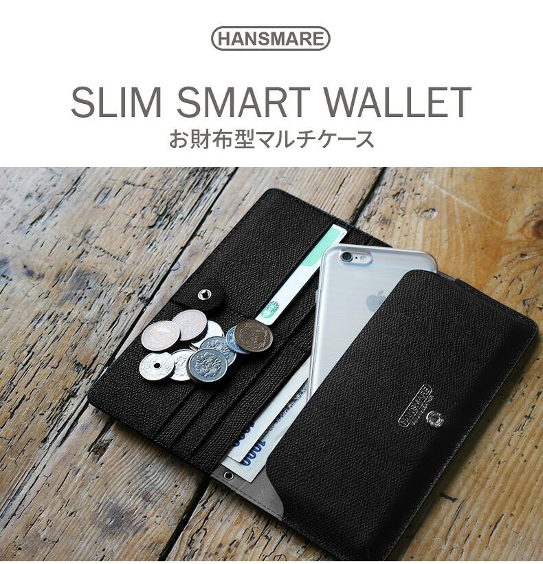5bf05ab85c23 お財布ケース 本革 HANSMARE Slim Smart Wallet(ハンスマレ スリム スマート ウォレット)