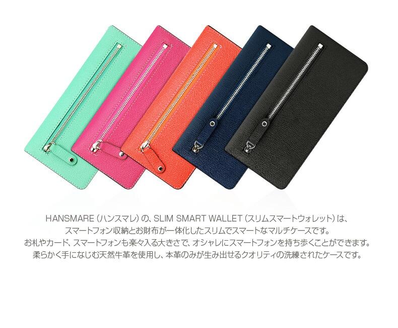 c5387e6b5d39 お財布ケース 本革 HANSMARE Slim Smart Wallet(ハンスマレ スリム スマート ウォレット). 商品詳細-お財布型マルチケース  商品詳細-お財布型マルチケース