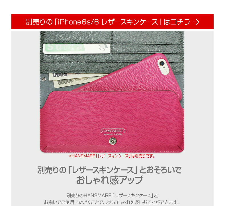 a48bbf87d928 iPhone6s/6 ケース HANSMARE LEATHER SKIN CASE購入はこちら 商品詳細-お財布 ...