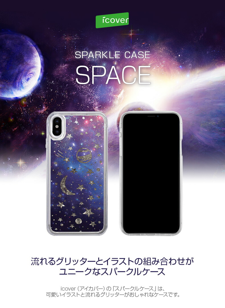 how to download a video to iphone 楽天市場 iphone xケース icover sparkle space アイカバー スパークルケース 20007