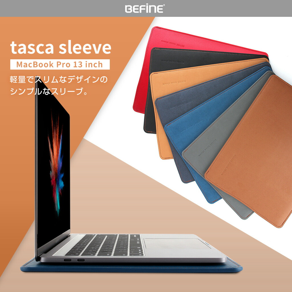 MacBook Pro 13インチ 対応 BEFiNE tasca sleeve
