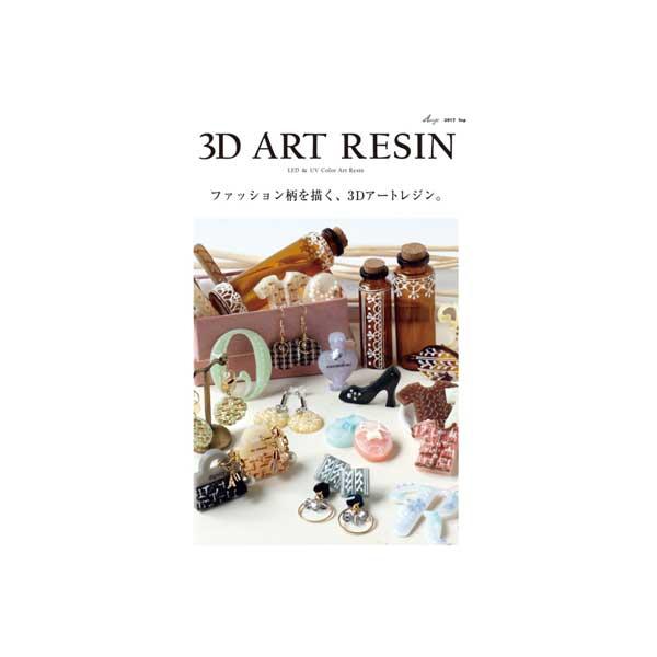 ファション柄を描く3Dアートレジン