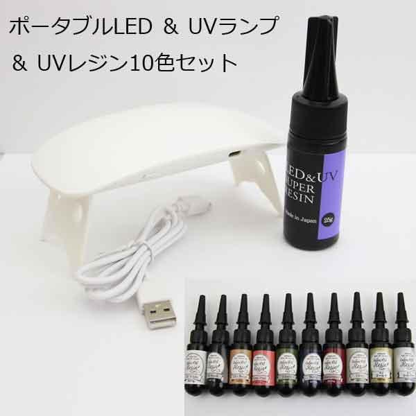 ポータブルLED&UVランプとLED&UVレジンのセット