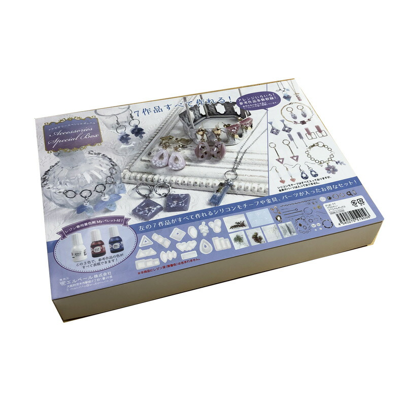 レジンスペシャルボックス アクセサリースペシャルボックス