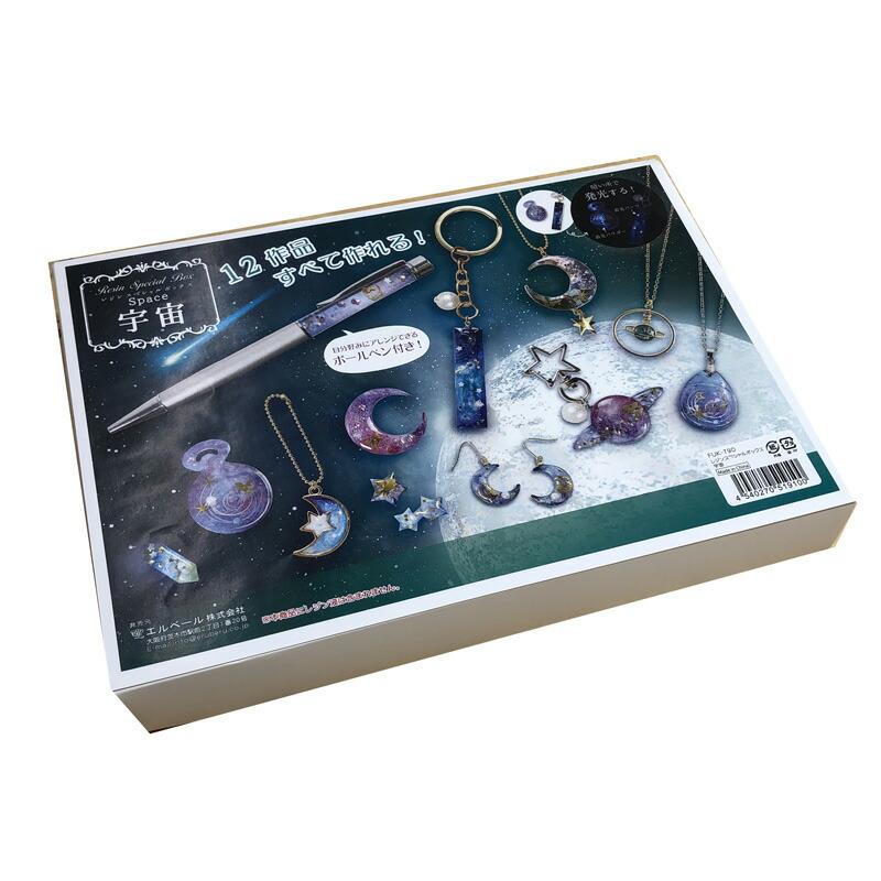 レジンスペシャルボックス 宇宙 Space