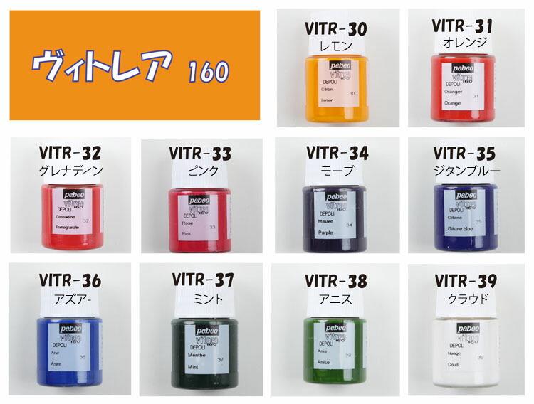 レジン用水性アクリル絵具 ヴィトレア160