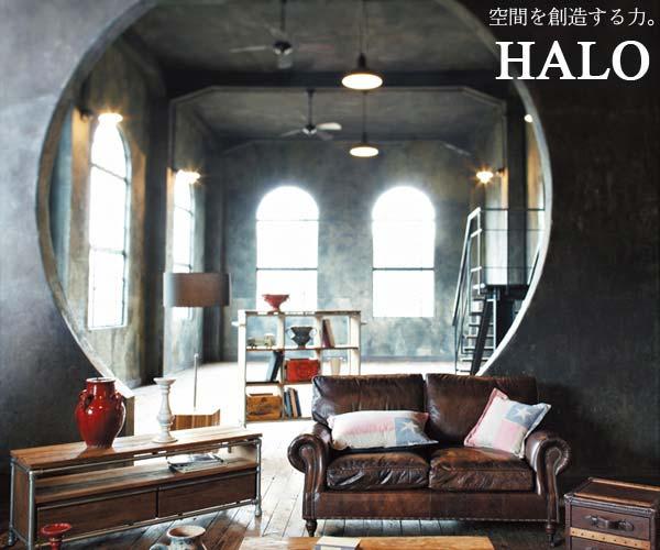 古き良きヨーロッパの伝統と技術を継承し、モダンデザインとの融合を図るHALO(ハロ)の家具。室内に置くだけで味わい深い空間を創造する力が宿っています。