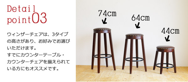 【西秀オリジナル】WindsorChair ウィンザーチェア カウンタースツール 木製
