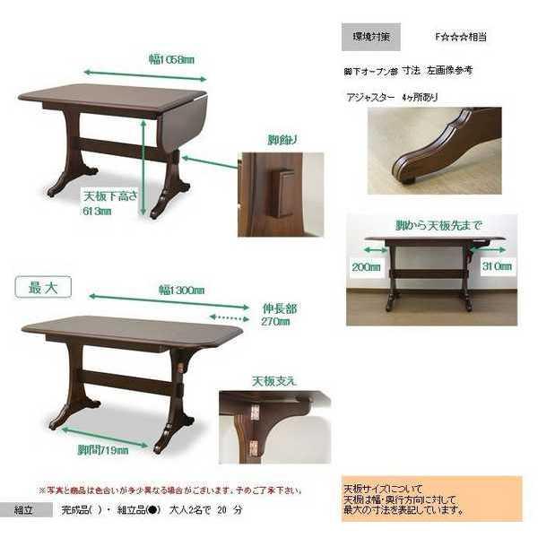 DT105-EXT Venezia 105・130cm幅 ダイニング テーブル コンパクト 食堂 テーブル 机 伸長式 アンティーク 欧風 ヨーロッパ