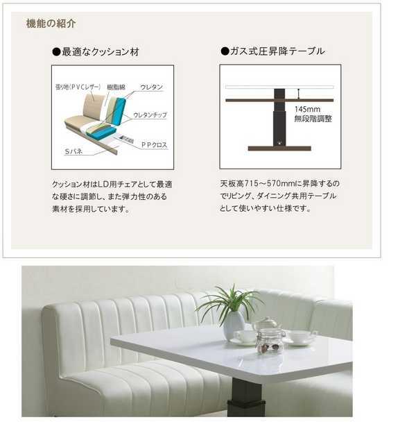 2Pチェアー SONATA 120cm 食堂 イス いす 椅子 チェア ソファー 合皮張り お手入れ簡単 リビングダイニング ソファーダイニング