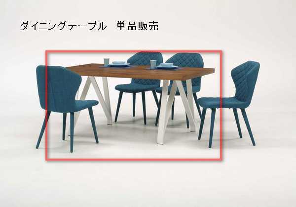 E166 WAL OAK ダイニングテーブル EDDIE 160cm幅 長方形 食堂テーブル 机 単品販売 4人用 洋風 北欧風