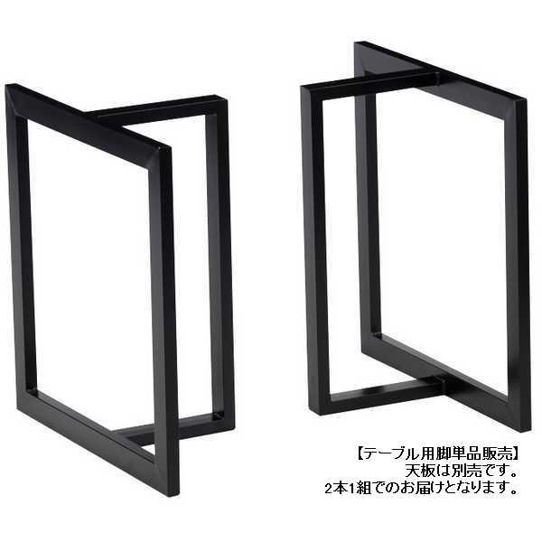 金属脚T型 2本1組 1セット (天板別売) 脚の高さ65cm ダイニングテーブル 食堂テーブル用